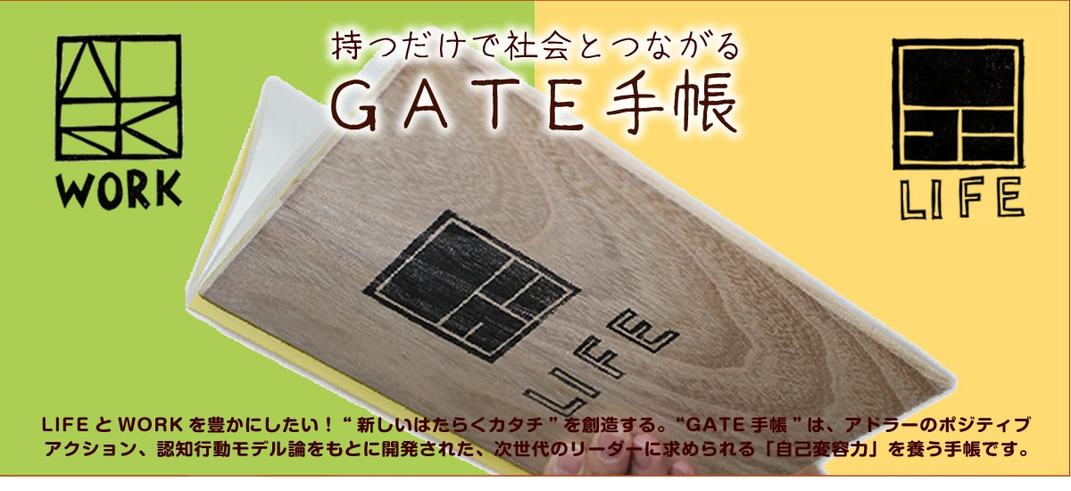 b_gatetetyou_03