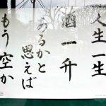 浅草郵便局の近くにあるお寺