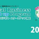 【募集開始!】ソーシャルビジネス・スタートアップ講座2017前期