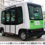 横浜市がDeNAと「無人運転サービス・AIを用いた地域交通課題解決プロジェクト」を開始