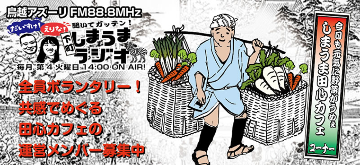 b_shimauma-radio